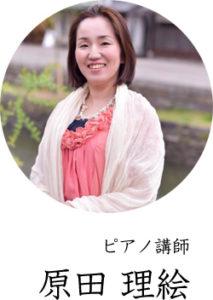 倉敷市 ピアノ教室 玉島コンブリオ音楽教室 原田理絵