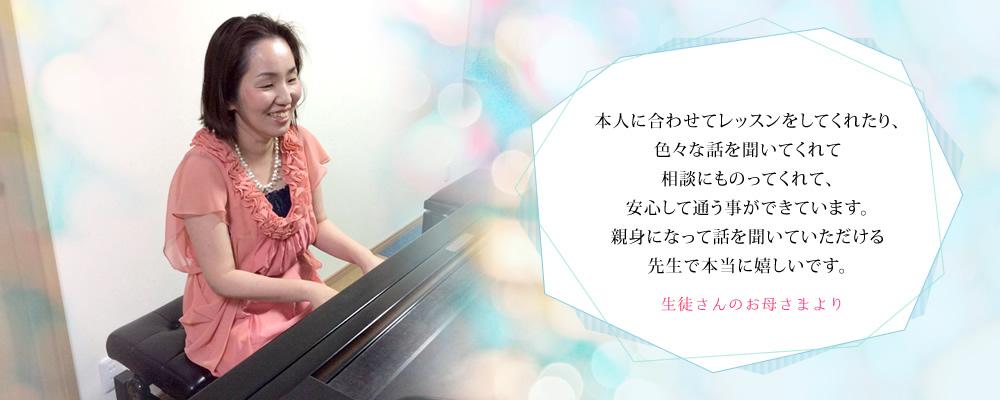 倉敷市のピアノ教室|玉島コンブリオ音楽教室